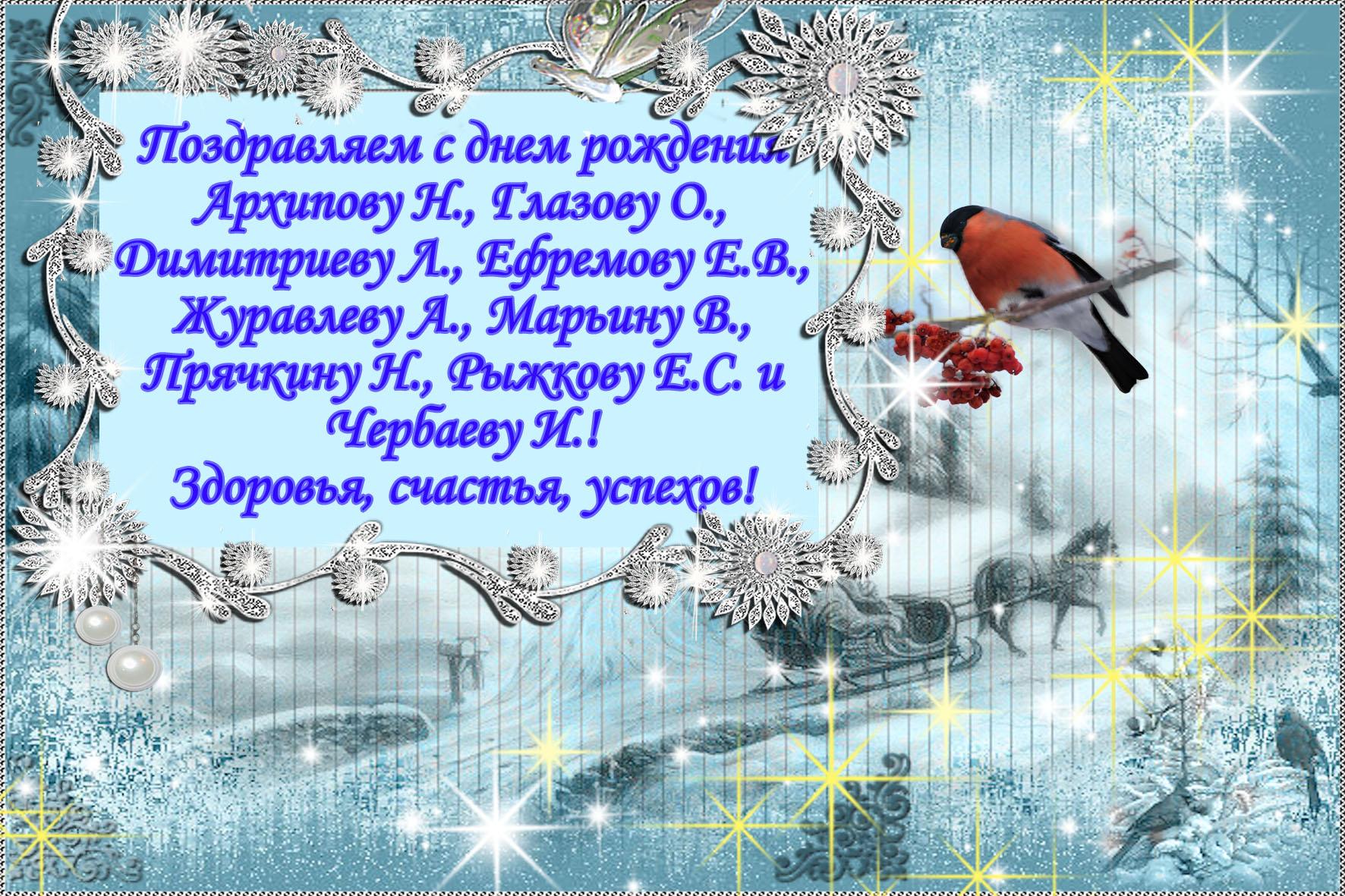 Поздравления с днем рождения 1730 поздравлений